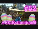 【ARK Extinction】イースターイベント限定スキン製作とイベントカラー恐竜をテイム!【Part52】【実況】