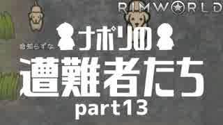 【実況】ナポリの遭難者たち part13【RimWorld】