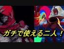 【FGO実況】見た目やべぇ鯖縛りで高難易度実況プレイ 9話 天魔轟臨