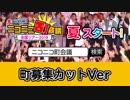 第80位:【ニコニコ町会議】全国ツアー2019 開催決定!(町募集カットVer)
