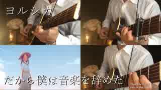 【ギター】ヨルシカ/だから僕は音楽を辞めた Acoustic Arrange.Ver 【多重録音】