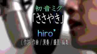 【初音ミク】 「ささやき」 【オリジナルMV】