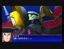 【実況】「集中」かけてスパロボUX実況プレイ!! part 21