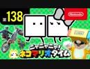 ニャニャニャ! ネコマリオタイム 第138回(「ハコボーイ!&ハコガール!」ほか)