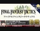 第44位:【FFT考察】ストーリー編【第52回後編-ゲーム夜話】 thumbnail