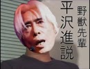 野獣先輩平沢進説.mp2dornot2d