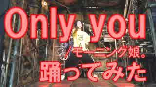 【鞘師復活記念】Only you/モーニング娘。踊ってみた【おかえりほりほ】