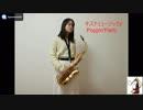 【アルトサックス】 キズナミュージック♪を吹いてみました。