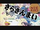 【海外の反応 アニメ】 さらざんまい 2話 Sarazanmai ep 3 禁断の愛の咲き アニメリアクション