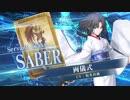 【FGOAC】両儀式(セイバー)参戦PV【Fate/Grand Order Arcade】サーヴァント紹介動画