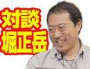 小飼弾の論弾4/16「対談:ライフハッカー堀正岳さんが語る、日本の研究者残酷物語」