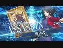 【FGOAC】両儀式(アサシン)参戦PV【Fate/Grand Order Arcade】サーヴァント紹介動画