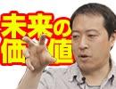 【会員限定】小飼弾の論弾4/16