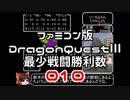 【FC】ドラクエ3最少戦闘勝利数010