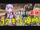 第84位:【Apex Legends】結月ゆかりは伝説になりたい!! #5【VOICEROID実況】 thumbnail