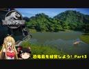 第67位:【JWE】恐竜島を経営しよう! Part3【ゆっくり&弦巻マキ実況】 thumbnail