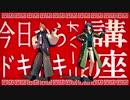 【ヒプマイMMD】いーあるふぁんくらぶ【帝統/幻太郎】