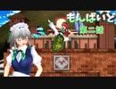 東方MMD紙芝居【もんばいど】第二話 美鈴ムカムカするの巻