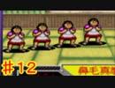 【実況】伝説のGBAボーボボゲームをやりますpart12