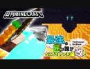 第1位:【日刊Minecraft】最強の匠は誰かスカイブロック編改!絶望的センス4人衆がカオス実況!#115【TheUnusualSkyBlock】