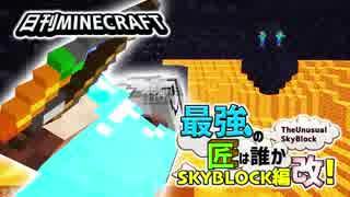 【日刊Minecraft】最強の匠は誰かスカイブロック編改!絶望的センス4人衆がカオス実況!#115【TheUnusualSkyBlock】