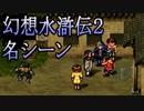 【幻水2】逃走バッドエンド【名シーン】【限定イベント】 #002