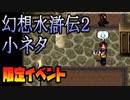 【幻水2】逃走ルートから「戻る」を選択する【名シーン】【限定イベント】