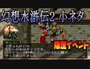 【幻水2】イベントキャラ、ボリス加入【限定イベント】