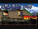 【幻水2】ゲオルグ名言集【小ネタ】【限定イベント】
