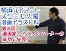 横浜ベイアートスクール火曜 漫画イラスト科 第4回「漫画家、イラストレーターの成功と失敗」