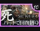 第10位:卍【SEKIRO】ごり押しブンブンおじさん【苦難厄憑回復縛り】10