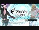『ゴエティアクロス』TVCM エルシャダイ篇