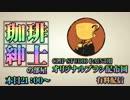 (有料配信枠110)オリジナルブラシ配布回 珈琲紳士の部屋