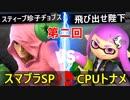 第17位:【第二回】スマブラSP CPUトナメ実況【一回戦第八試合】