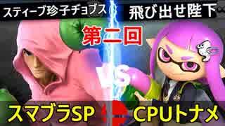 【第二回】スマブラSP CPUトナメ実況【一回戦第八試合】