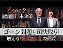 【どうなる?日本企業 #1】ゴーン問題と司法取引、増える外国人株主の危険[桜H31/4/25]