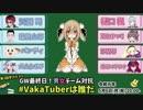 第3回学力テスト 男女チーム対抗 VakaTuberは誰だ!!予習・告知動画