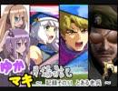 【EXVS2】ゆかマキ戦闘記_EXVS その12【VOICEROID+実況】