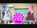 琴葉姉妹誕生日劇場