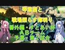 【BBPS4】琴葉茜と戦場照らす薄明り(すとあい杯Bチーム予選第2試合)【ボーダーブレイク】