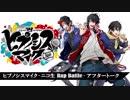 第86位:【第31回】ヒプノシスマイク -ニコ生 Rap Battle- アフタートーク thumbnail