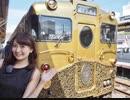 スイーツ娘「柏原美紀」のゆるっとふわ鉄旅 #3【JR九州 超豪華スイーツ列車でゆく長崎の旅】