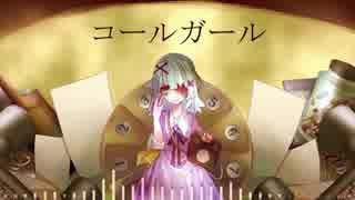 【ニコカラ】コールガール《syudou》(Off Vocal)
