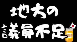 統一地方選挙、北海道の4つの市町村で定員割れ。