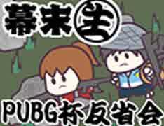 [会員専用]幕末生 PUBG杯反省枠+舞台裏ラジオ