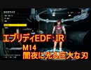 【EDF:IR】ハードでエブリディアイアンレイン!M14 闇夜に光る巨大な刃 【実況】