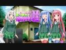第46位:【VOICEROID劇場】あつまれ!ゆかり荘 10部屋目 thumbnail