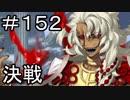 【実況】落ちこぼれ魔術師と7つの特異点【Fate/GrandOrder】152日目