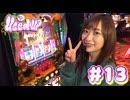 神谷玲子のUsed UP #13