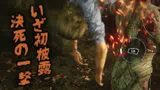 Dead by Daylight〃へっぴり腰気味な実況プレイ 33